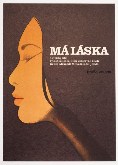 Movie Poster, Moscow, My Love, 70s Cinema Art