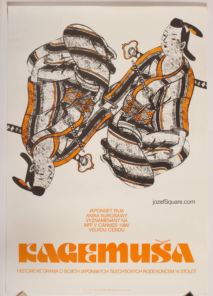 Kagemusha Movie Poster, Akira Kurosawa, 80s Cinema Art